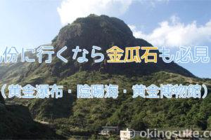 台湾 台北 金瓜石