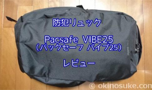 pacsafe vibe25 レビュー