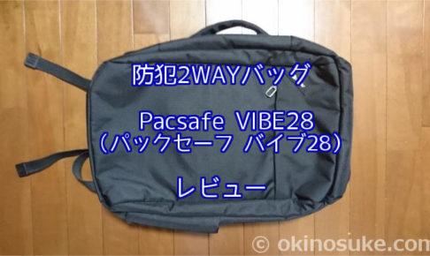 【海外旅行】防犯2WAYバッグ Pacsafe VIBE28(パックセーフ バイブ28)レビュー
