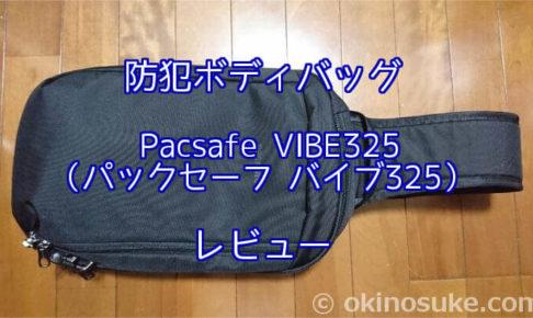 防犯ボディバッグ Pacsafe VIBE325(パックセーフ バイブ325)レビュー