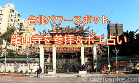 【台湾旅行記⑫】台北パワースポット龍山寺を参拝&ポエ占い