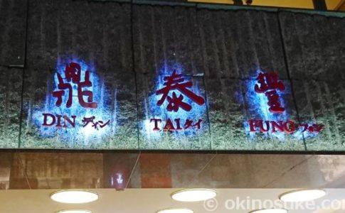 鼎泰豊の台北本店